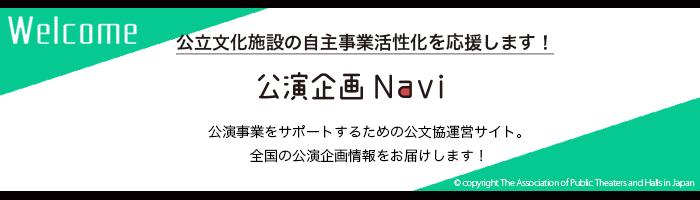 公演企画Naviオープンしました